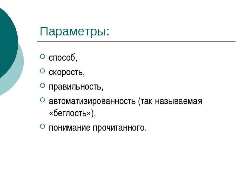 Параметры: способ, скорость, правильность, автоматизированность (так называем...