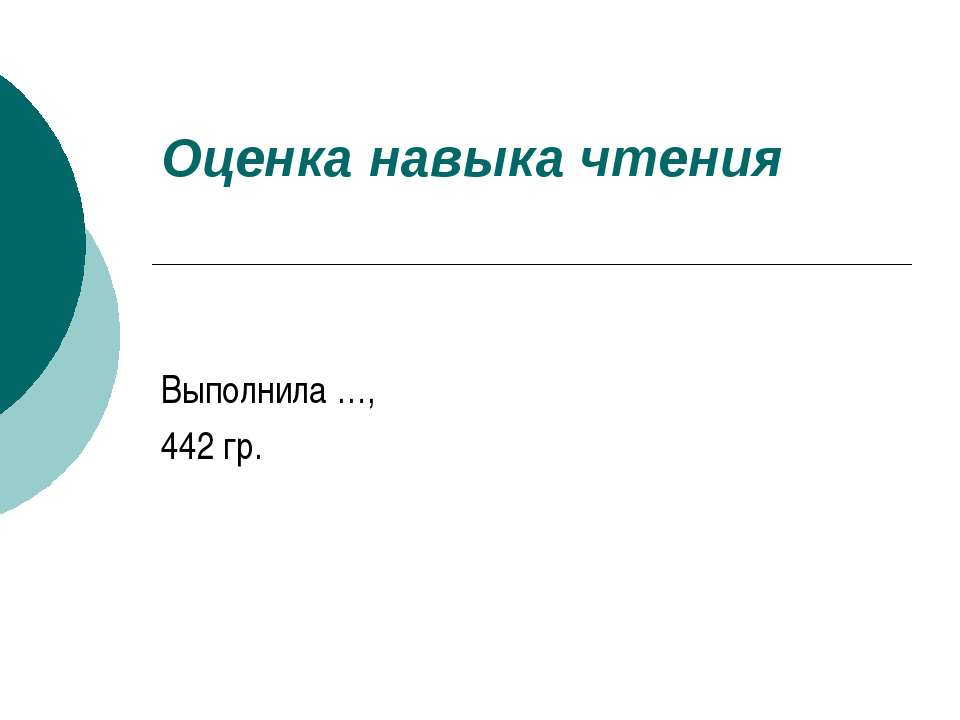 Оценка навыка чтения Выполнила …, 442 гр.