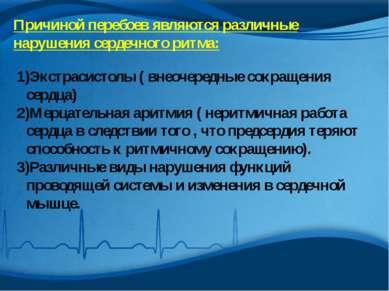 Причиной перебоев являются различные нарушения сердечного ритма: Экстрасистол...