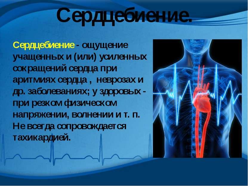 Сердцебиение. Сердцебиение - ощущение учащенных и (или) усиленных сокращений ...