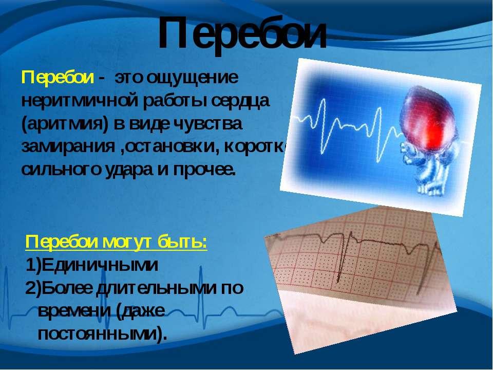 Перебои Перебои - это ощущение неритмичной работы сердца (аритмия) в виде чув...