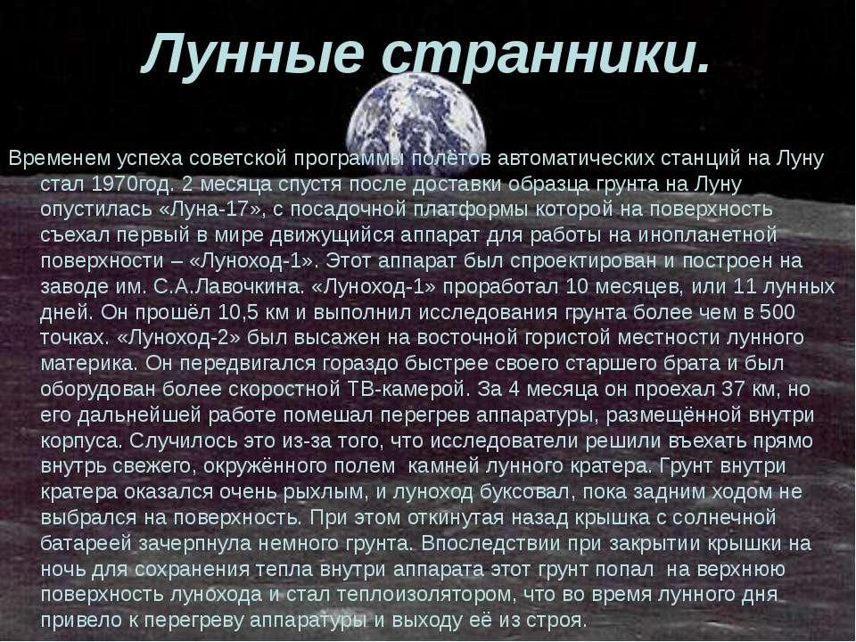 Лунные странники. Временем успеха советской программы полётов автоматических ...