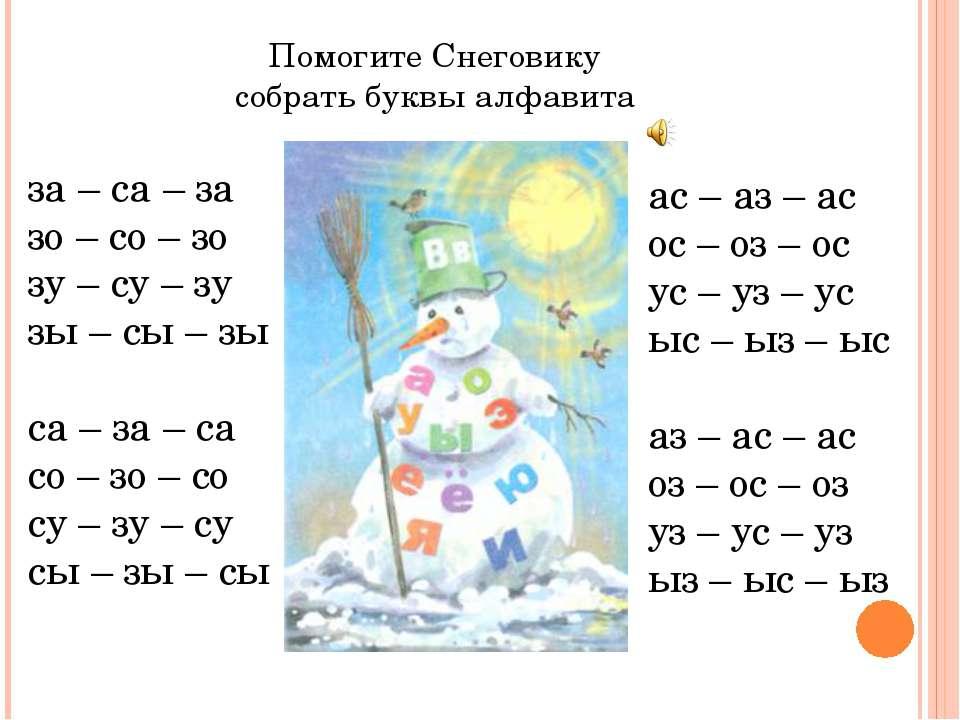 Помогите Снеговику собрать буквы алфавита за – са – за зо – со – зо зу – су –...