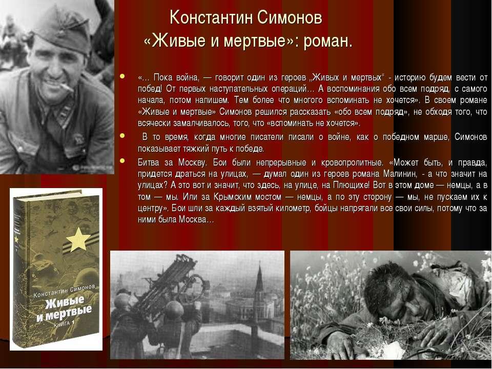 Константин Симонов «Живые и мертвые»: роман. «… Пока война, — говорит один из...