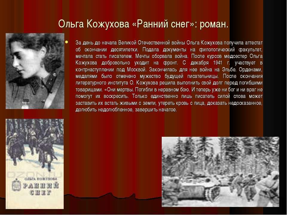 Ольга Кожухова «Ранний снег»: роман. За день до начала Великой Отечественной ...