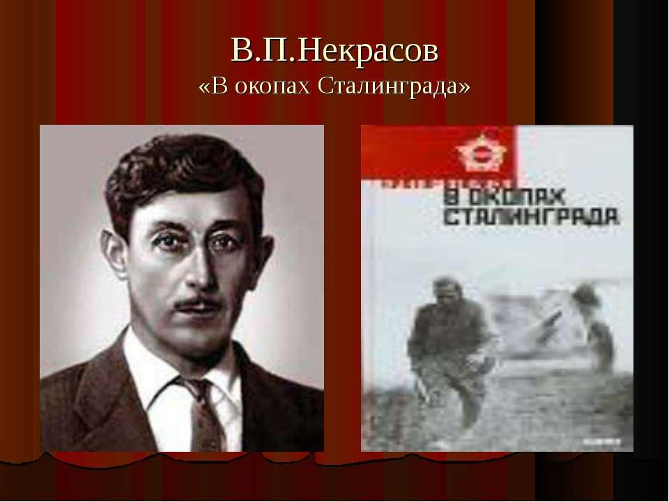 В.П.Некрасов «В окопах Сталинграда»