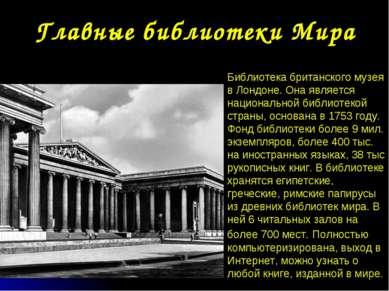 Главные библиотеки Мира Библиотека британского музея в Лондоне. Она является ...