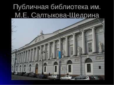 Публичная библиотека им. М.Е. Салтыкова-Щедрина