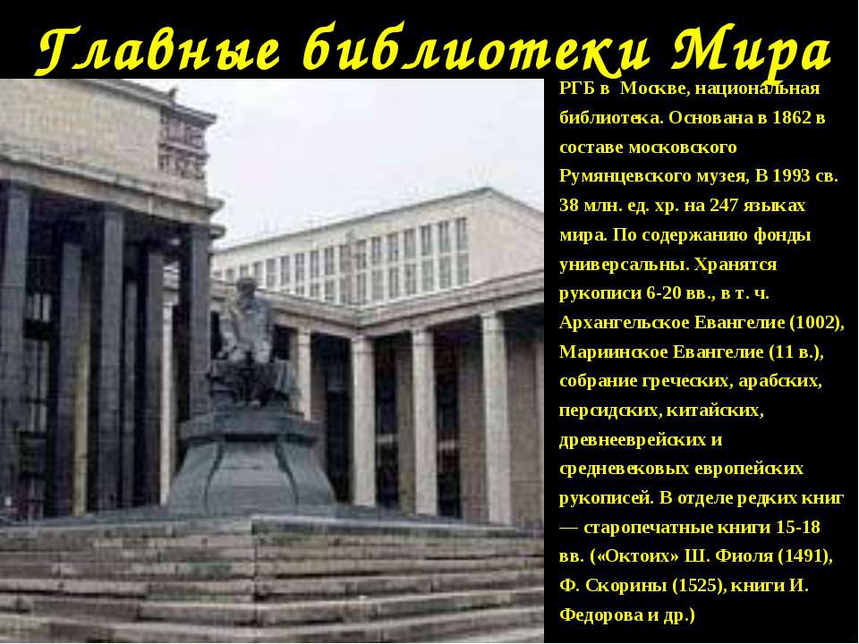 Главные библиотеки Мира РГБ в Москве, национальная библиотека. Основана в 186...