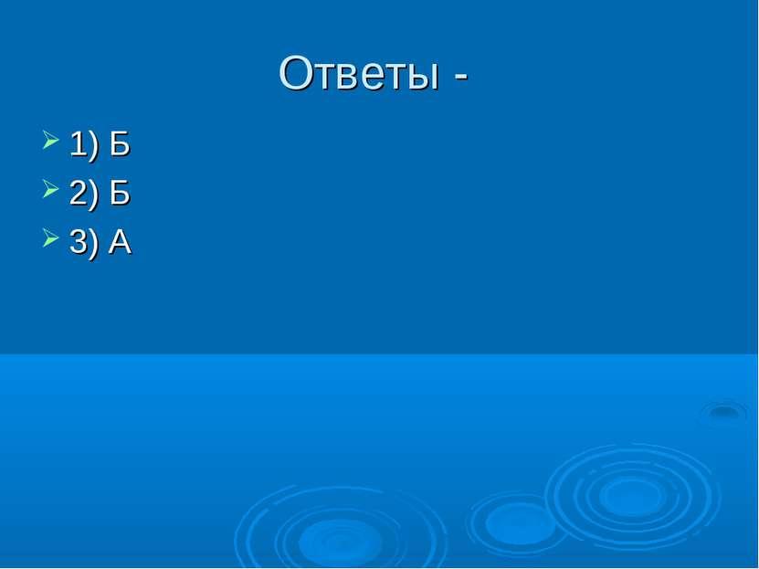 Ответы - 1) Б 2) Б 3) А