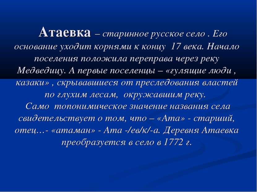 Атаевка – старинное русское село . Его основание уходит корнями к концу 17 ве...