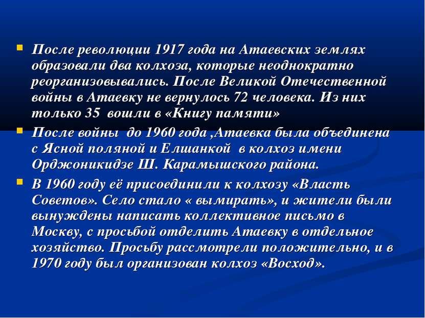 После революции 1917 года на Атаевских землях образовали два колхоза, которые...