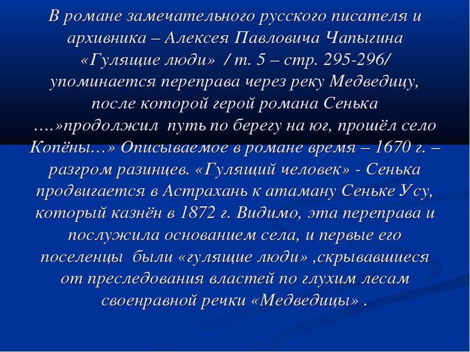В романе замечательного русского писателя и архивника – Алексея Павловича Чап...