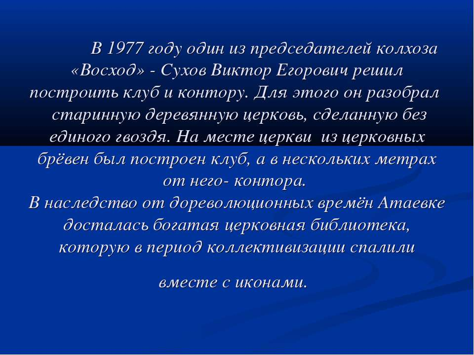 В 1977 году один из председателей колхоза «Восход» - Сухов Виктор Егорович ре...