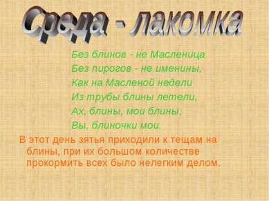 Без блинов - не Масленица Без пирогов - не именины, Как на Масленой недели Из...