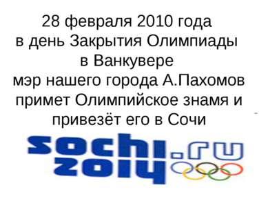 28 февраля 2010 года в день Закрытия Олимпиады в Ванкувере мэр нашего города ...