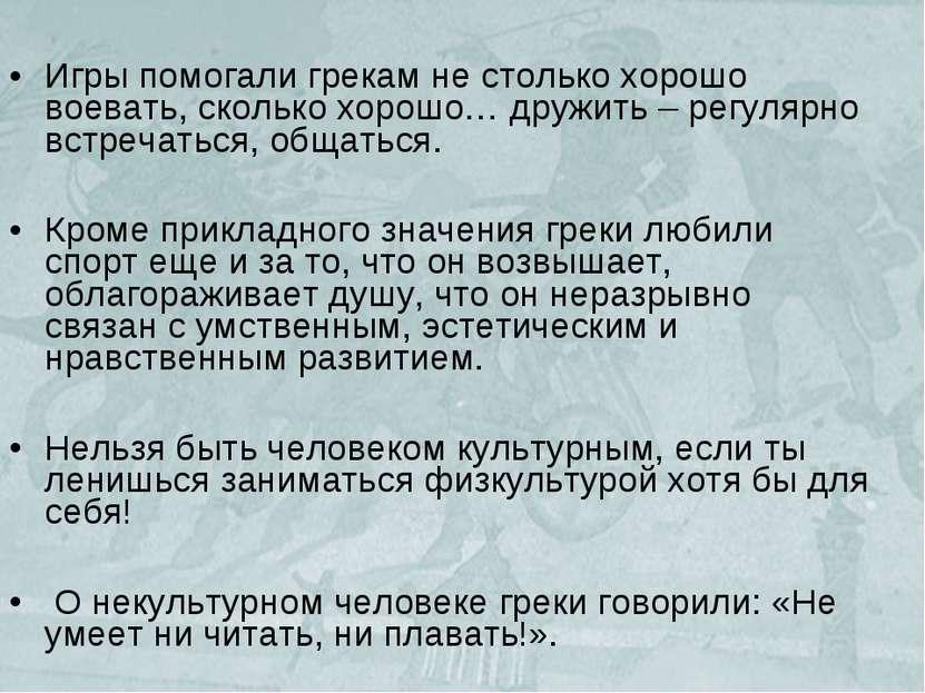 Игры помогали грекам не столько хорошо воевать, сколько хорошо… дружить – рег...