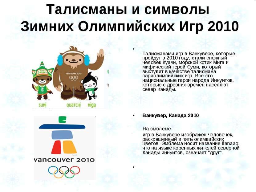 Талисманы и символы Зимних Олимпийских Игр 2010 Талисманами игр в Ванкувере, ...
