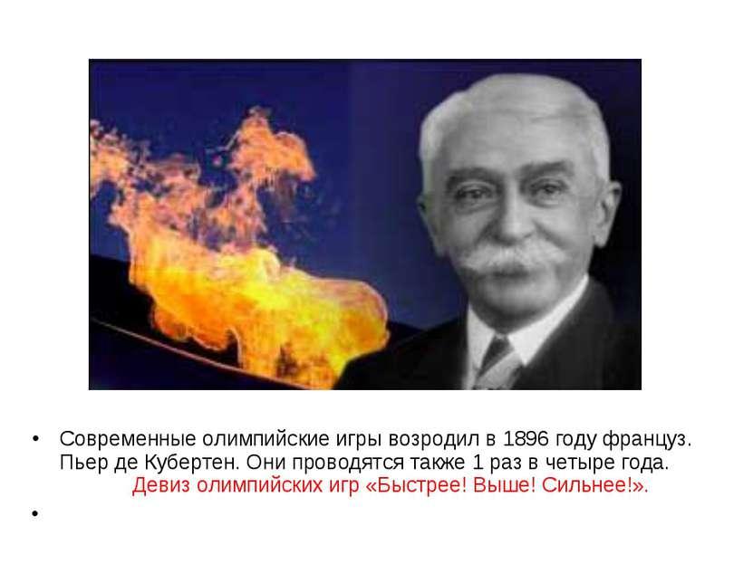 Современные олимпийские игры возродил в 1896 году француз. Пьер де Кубертен. ...