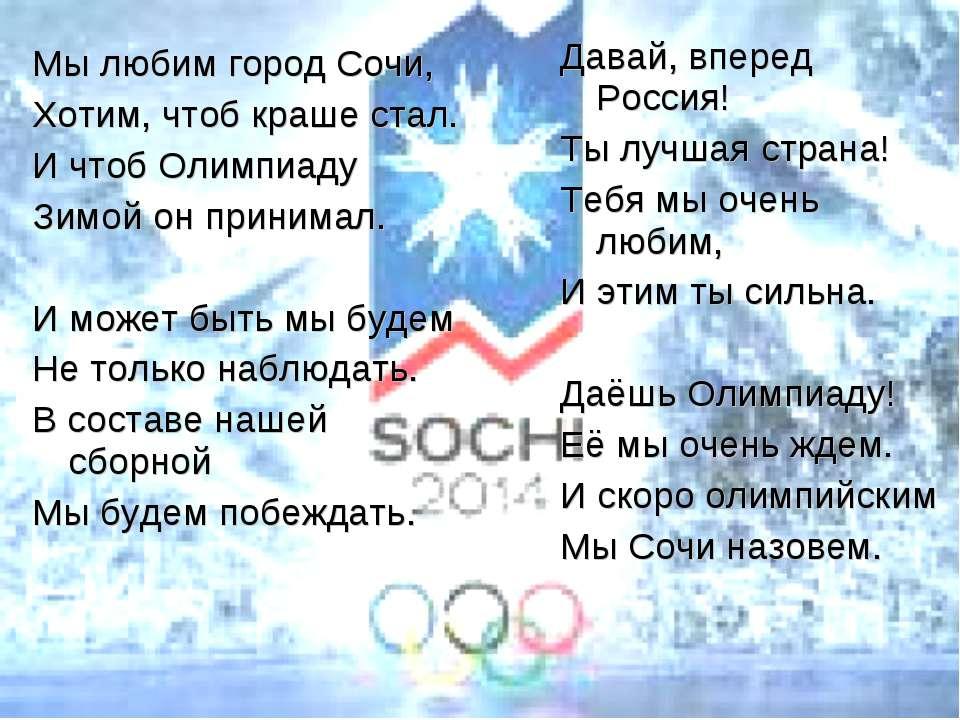 Мы любим город Сочи, Хотим, чтоб краше стал. И чтоб Олимпиаду Зимой он приним...
