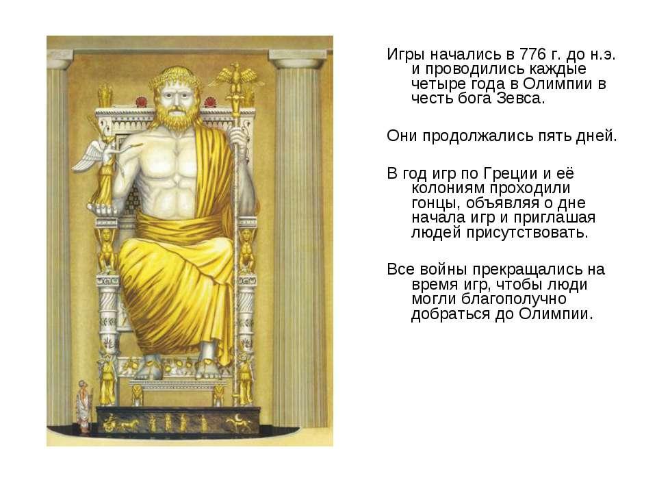 Игры начались в 776 г. до н.э. и проводились каждые четыре года в Олимпии в ч...