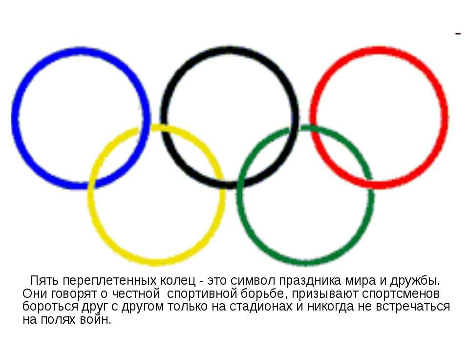 Пять переплетенных колец - это символ праздника мира и дружбы. Они говорят о ...