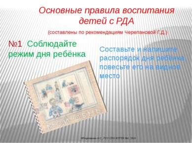 Основные правила воспитания детей с РДА (составлены по рекомендациям Черепано...