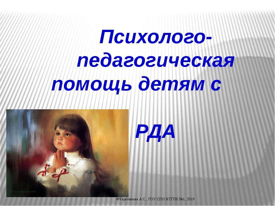 Психолого-педагогическая помощь детям с РДА