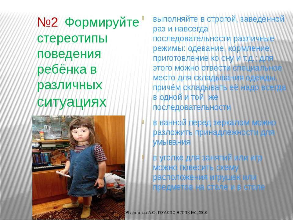 №2 Формируйте стереотипы поведения ребёнка в различных ситуациях выполняйте в...