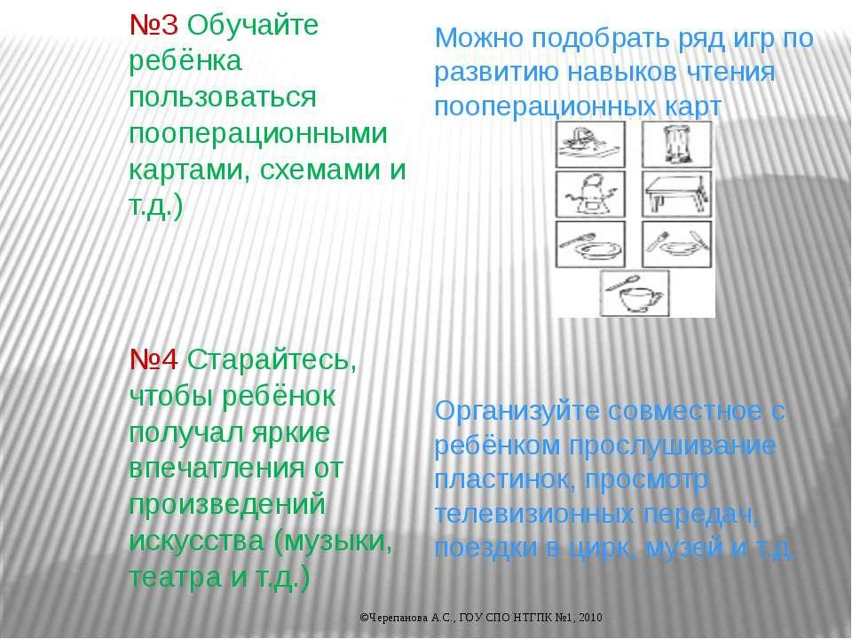 №3 Обучайте ребёнка пользоваться пооперационными картами, схемами и т.д.) №4 ...