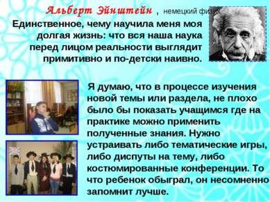 Альберт Эйнштейн , немецкий физик Единственное, чему научила меня моя долгая ...