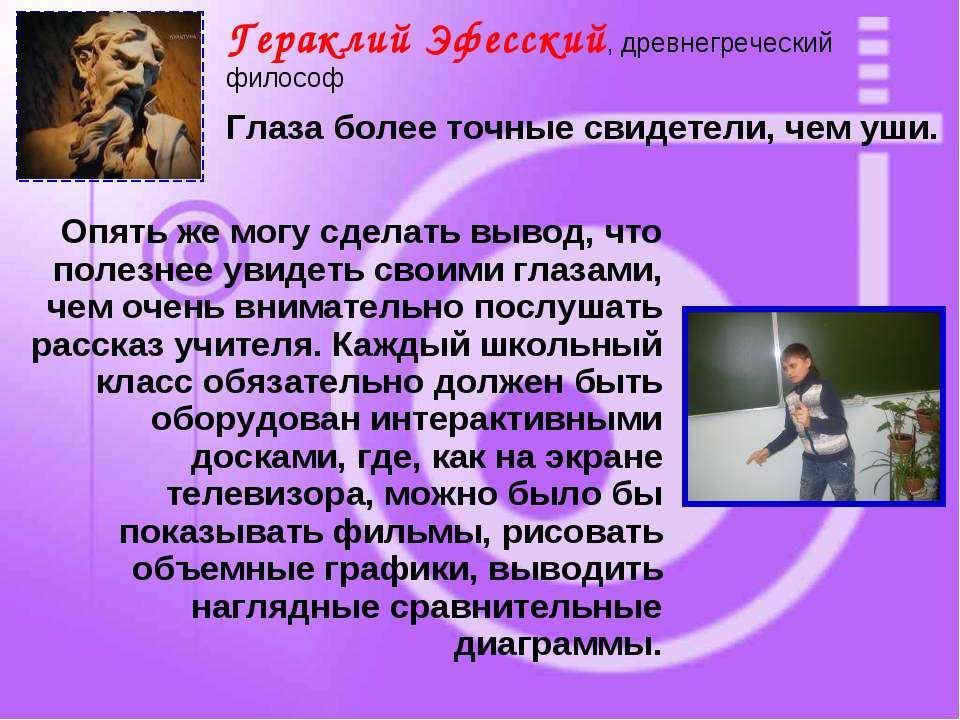 Гераклий Эфесский, древнегреческий философ Глаза более точные свидетели, чем ...