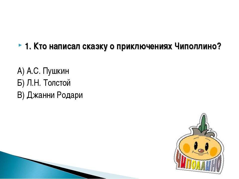 1. Кто написал сказку о приключениях Чиполлино? А) А.С. Пушкин Б) Л.Н. Толст...