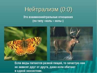 Нейтрализм (0:0) Это взаимнонейтральные отношения (по типу «ноль – ноль») Есл...
