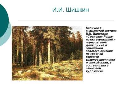 И.И. Шишкин Наличие в знаменитой картине И.И. Шишкина «Сосновая Роща» ярких в...