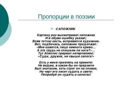 Пропорции в поэзии САПОЖНИК Картину раз высматривал сапожник И в обуви ошиб...