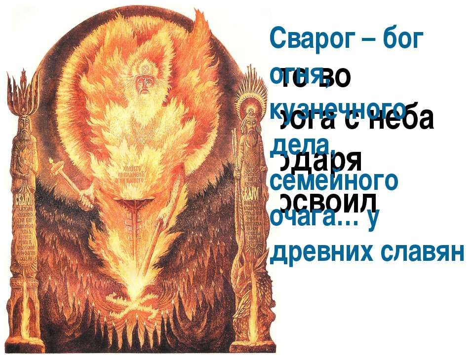 В мифах славян рассказывается, что во времена бога Сварога с неба упали клещи...