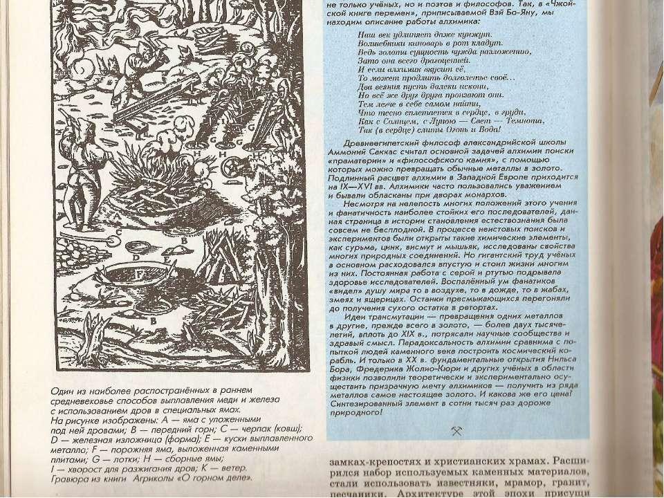 Первыми открыли секрет получения железа хетты, более 3000 лет назад К 7-у век...