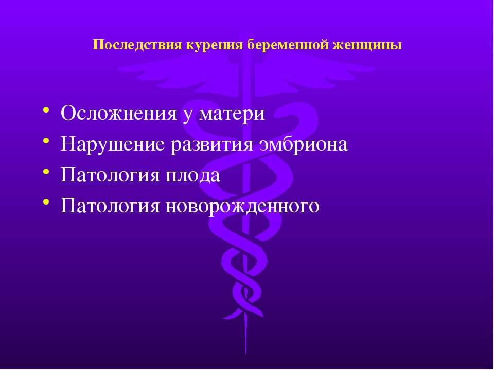 Последствия курения беременной женщины Осложнения у матери Нарушение развития...