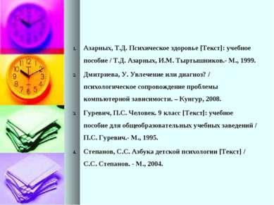 Азарных, Т.Д. Психическое здоровье [Текст]: учебное пособие / Т.Д. Азарных, И...