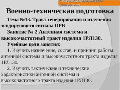 Военно-техническая подготовка Тема №13. Тракт генерирования и излучения зонди...