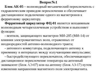Вопрос№1 Блок АК-05 – волноводный механический переключатель с гидравлическим...