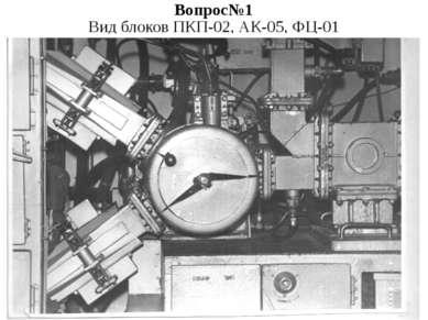 Вопрос№1 Вид блоков ПКП-02, АК-05, ФЦ-01