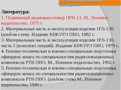Литература: 1. Подвижный радиовысотомер ПРВ-13. М., Военное издательство, 197...