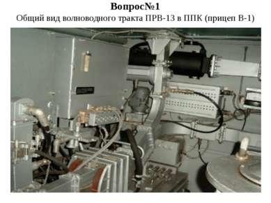 Вопрос№1 Общий вид волноводного тракта ПРВ-13 в ППК (прицеп В-1)