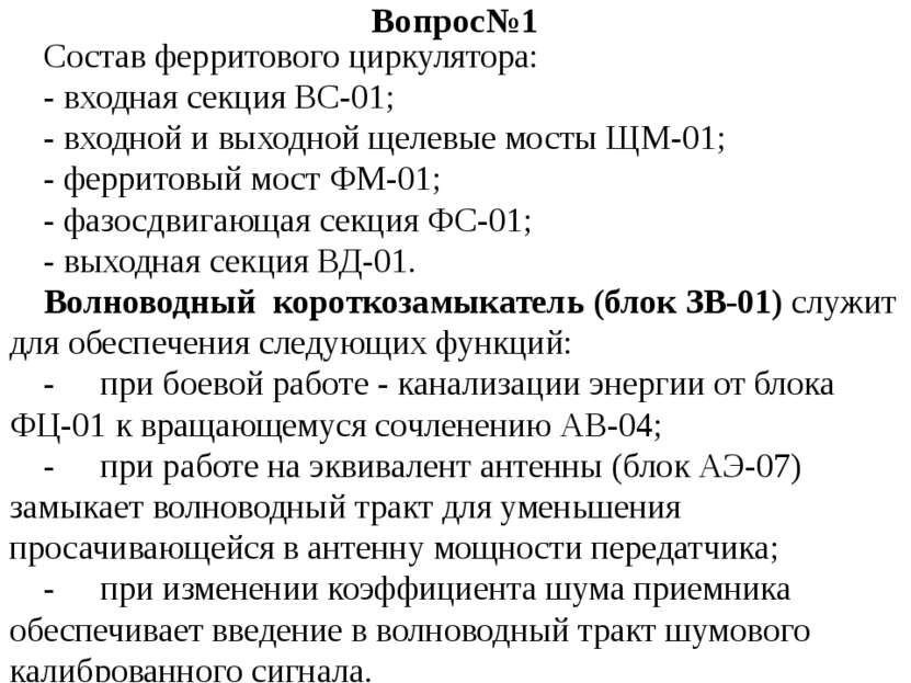 Вопрос№1 Состав ферритового циркулятора: - входная секция ВС-01; - входной и ...