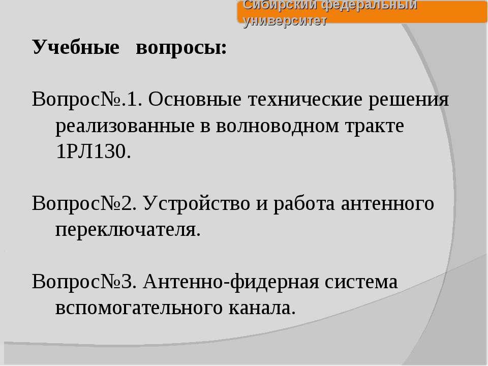 Учебные вопросы: Вопрос№.1. Основные технические решения реализованные в волн...