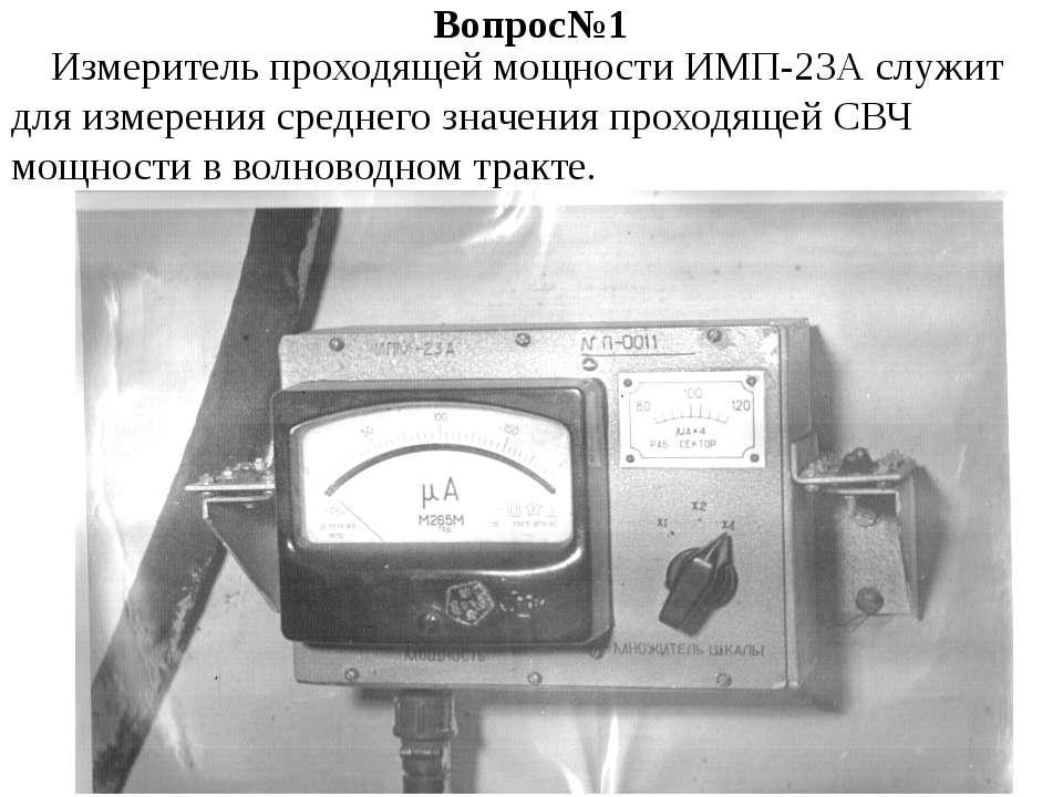 Вопрос№1 Измеритель проходящей мощности ИМП-23А служит для измерения среднего...