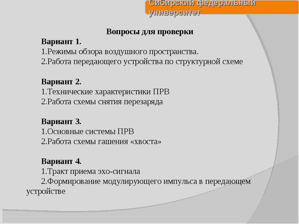 Вопросы для проверки Вариант 1. Режимы обзора воздушного пространства. Работа...