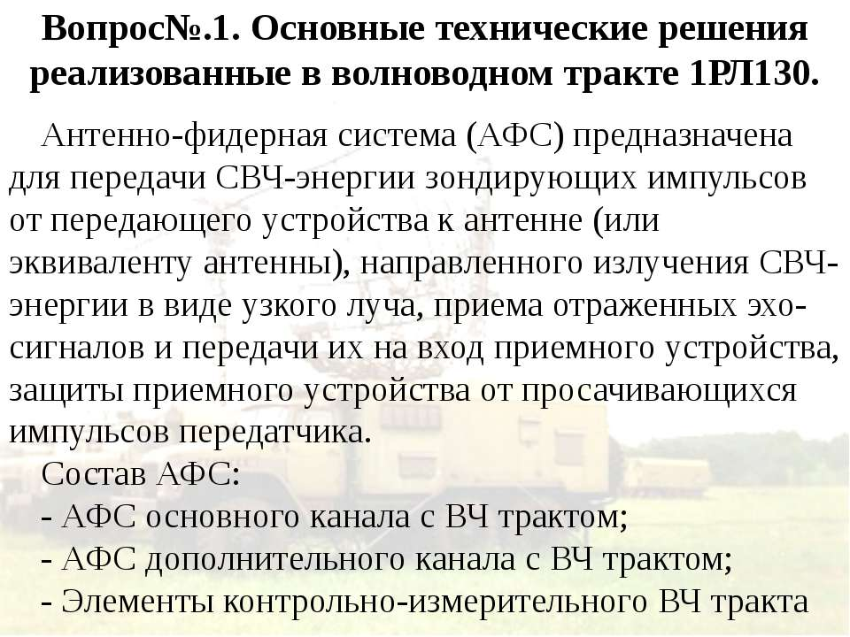 Вопрос№.1. Основные технические решения реализованные в волноводном тракте 1Р...